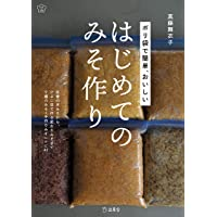 ポリ袋で簡単、おいしい はじめてのみそ作り (立東舎 料理の本棚)