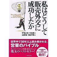 私はどうして販売外交に成功したか (Life & business series)