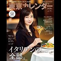 東京カレンダー 2021年9月号 [雑誌]