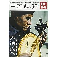 中國紀行CKRM Vol.07 (主婦の友ヒットシリーズ)