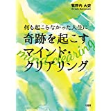 何も起こらなかった人生に奇跡を起こす マインド・クリアリング (大和出版)