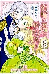 指輪の選んだ婚約者: 2 恋する騎士と戸惑いの豊穣祭 (アイリスNEO) Kindle版