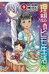 理想のヒモ生活(9) (角川コミックス・エース) Kindle版
