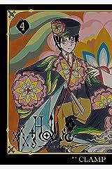 ×××HOLiC・戻(4) (ヤングマガジンコミックス) Kindle版