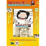 「チエちゃん奮戦記 じゃりン子チエ COMPLETE DVD BOOK」vol.4 (<DVD>)