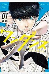 ワンダンス(1) (アフタヌーンコミックス) Kindle版