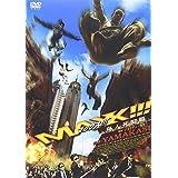 マックス!!!鳥人死闘篇 [DVD]