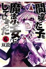 間違った子を魔法少女にしてしまった 6巻: バンチコミックス Kindle版