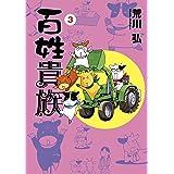 百姓貴族 (3) (ウィングス・コミックス)