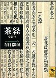 茶経 全訳注 (講談社学術文庫)