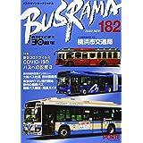 バスラマインターナショナルNo182 (2020 NOV)