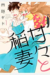 甘々と稲妻(1) (アフタヌーンコミックス) Kindle版