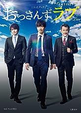 土曜ナイトドラマ「おっさんずラブ」公式ブック (文春e-book)