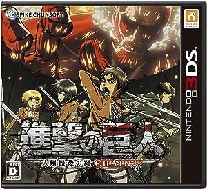 進撃の巨人~人類最後の翼~CHAIN - 3DS