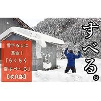 【新感覚】雪下ろし道具「らくらく雪すべ〜る」4.3m(重量2.2kg) 3.3m (重量1.8kg) 2段階式 地上から…
