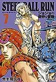 STEEL BALL RUN ジョジョの奇妙な冒険 Part7 7 (集英社文庫―コミック版)
