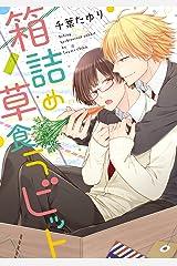 箱詰め草食ラビット (B's-LOVEY COMICS) Kindle版
