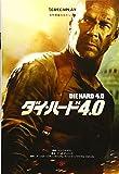 ダイ・ハード4.0 (名作映画完全セリフ集スクリーンプレイ・シリーズ)