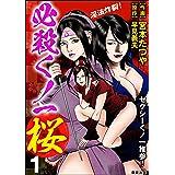 必殺くノ一桜 (1) (RK COMICS)