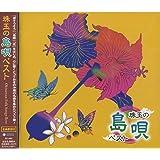 沖縄の風 珠玉の島唄 ベスト TFC-16001