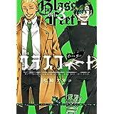 グラスフィート 3巻 (デジタル版ガンガンコミックスONLINE)