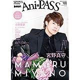 Ani-PASS (アニパス) #01 (シンコー・ミュージックMOOK)