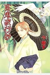 百鬼夜行抄(25) (Nemuki+コミックス) Kindle版