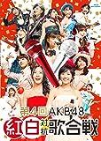 第4回AKB48紅白対抗歌合戦(初回仕様限定盤) [Blu-ray]