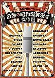 澤田隆治 presents 最強の昭和爆笑漫才傑作選 [DVD]
