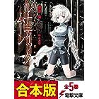 【合本版】ルナティック・ムーン 全5巻 (電撃文庫)