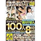 S級素人10周年記念第5弾 あどけなさが残る激カワ素人100人SUPER BEST8時間 / S級素人 [DVD]
