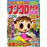 もっと解きたい!ナンクロメイトDX特選100問 Vol.8 (SUN MAGAZINE MOOK アタマ、ストレッチしよう!パズルメ)