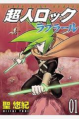 超人ロック ラフラール(1) (ヤングキングコミックス) Kindle版