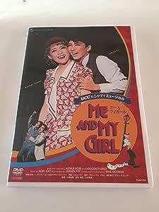 ME AND MY GIRL [DVD]
