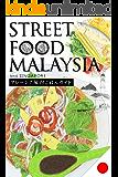 マレーシア屋台ごはんガイド: ストリートフード マレーシア&シンガポール[日本語版] Street Food Malay…