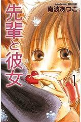 先輩と彼女(1) (別冊フレンドコミックス) Kindle版