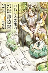 わたしと先生の幻獣診療録 2巻 (ブレイドコミックス) Kindle版