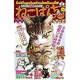 ねこぱんち No.161 猫チョコ号 (にゃんCOMI)
