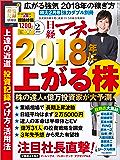 日経マネー 2018年 2月号 [雑誌]