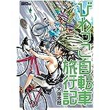 びわっこ自転車旅行記 (バンブーコミックス MOMOセレクション)