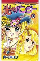 光のパンジー 10 Kindle版