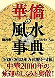 華僑の風水事典