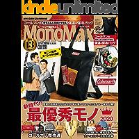 MonoMax 2021年1月号 [雑誌]
