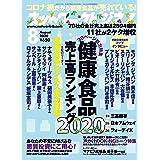 ネットワークビジネス2020年8月号〔雑誌〕