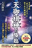 天御祖神の降臨 ―古代文献『ホツマツタヱ』に記された創造神―