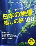 一生に一度は行きたい 日本の絶景、癒しの旅100 (PHPビジュアル実用BOOKS)