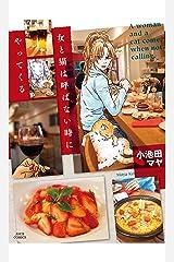 女と猫は呼ばない時にやってくる 女と猫シリーズ (ジュールコミックス) Kindle版