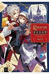 Laurus(ラウルス)異世界偏愛コミックアンソロジー Vol.1 (コロナ・コミックス) Kindle版