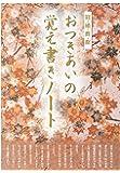 冠婚葬祭 贈答 記録 お祝いごとの記念に : お付き合いの覚書ノート (和調)