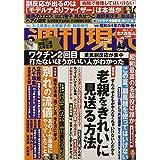 週刊現代 2021年 7/3 号 [雑誌]